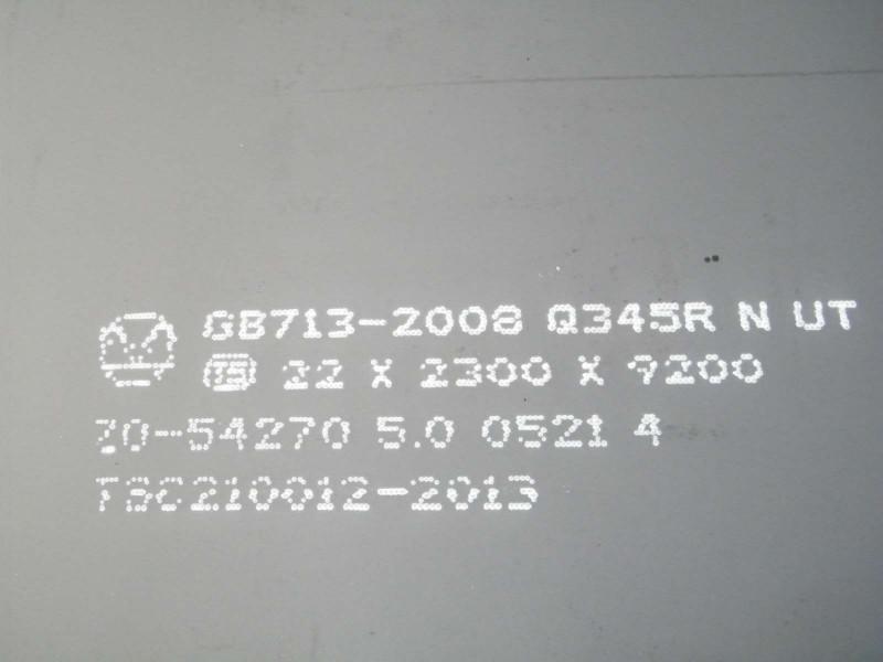 Q345R