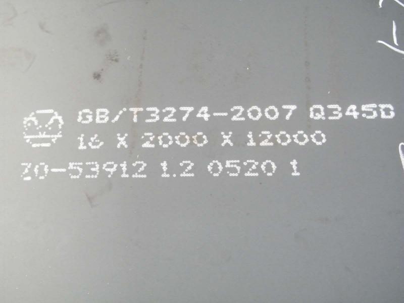 Q345D